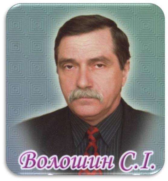 Степан Волошин
