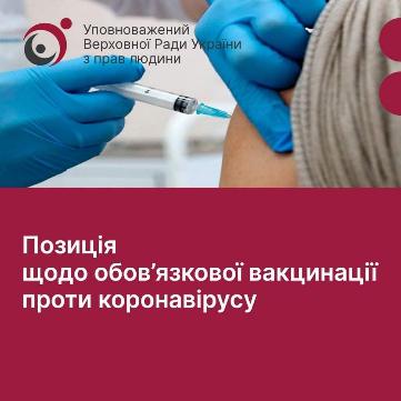 Уповноважений: будь-яке обмеження у правах осіб, які не вакцинувалися, є неприпустимою і прямо порушує норми Конституції